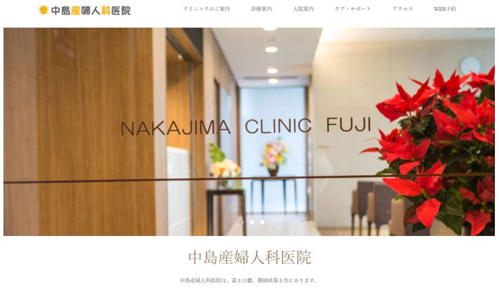 中島産婦人科医院